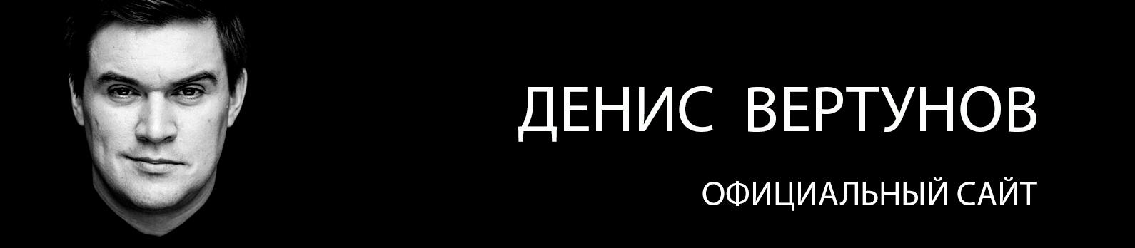 Денис Вертунов Лого